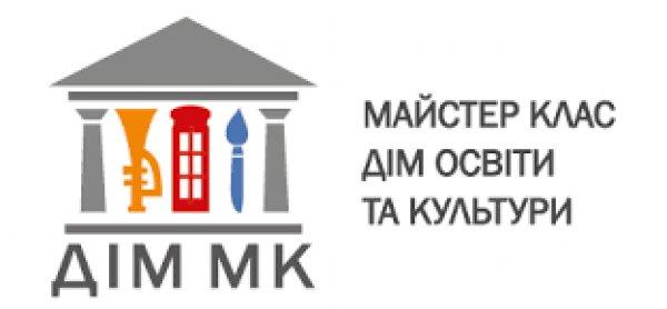 """Дом образования и культуры """"Мастер Класс"""" Дети в городе Киев"""