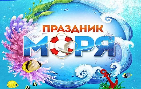 «Праздник Моря» а аквапарке «Джунгли»