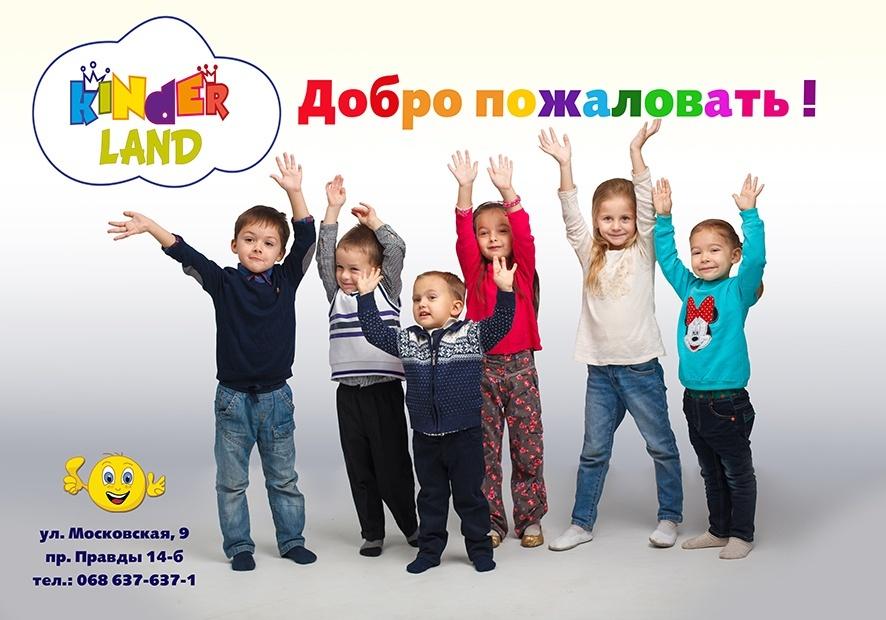 Знакомьтесь - детский центр Kinderland