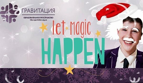 «Научное путешествие во времени. Let magic happen» в пространстве Гравитация