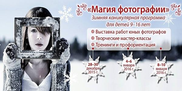 Программа на каникулах «Магия фотографии» от образовательного агентства «Маша и Дети»