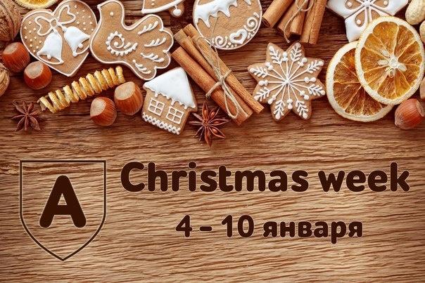 Рождественская неделя в Аврора Сити
