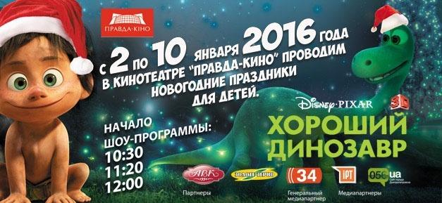 "Праздничная программа в ""Правда-Кино"""