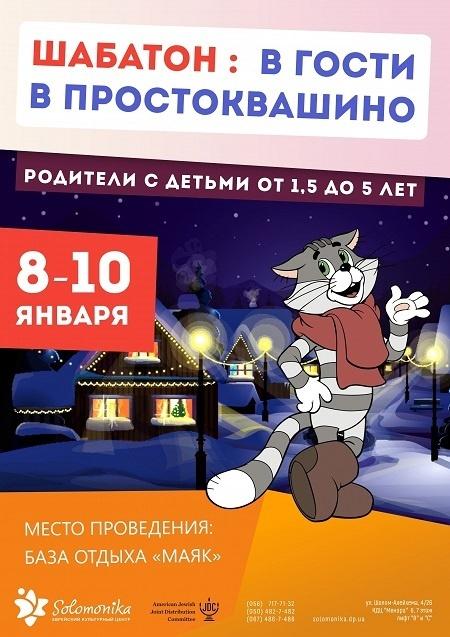 """В гости в Простоквашино вместе с центром """"Solomonika"""""""