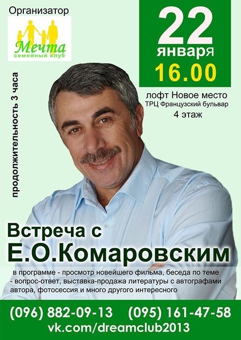 Семейный клуб «Мечта» приглашает на встречу с Е. О. Комаровским