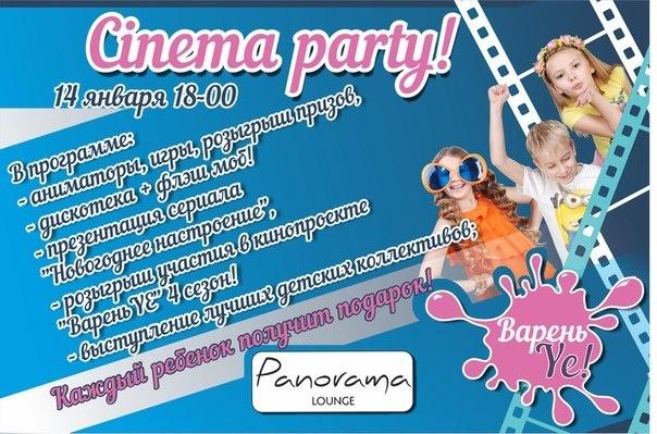 Праздник Cinema party