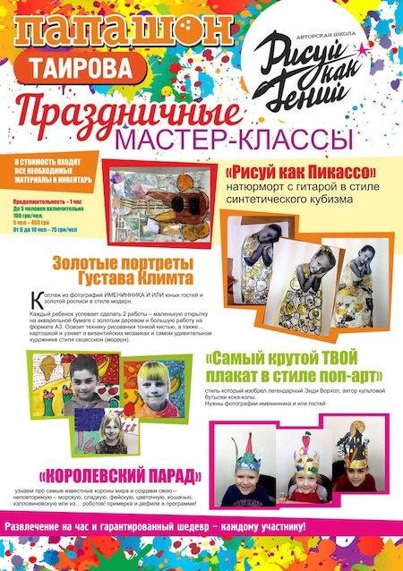 """Праздничные детские мастер-классы """"Рисуй как гений"""" в """"Папашон"""""""