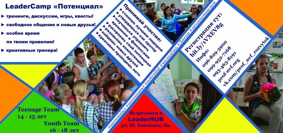 Летний городской неЛагерь для молодежи в центре Днепропетровска