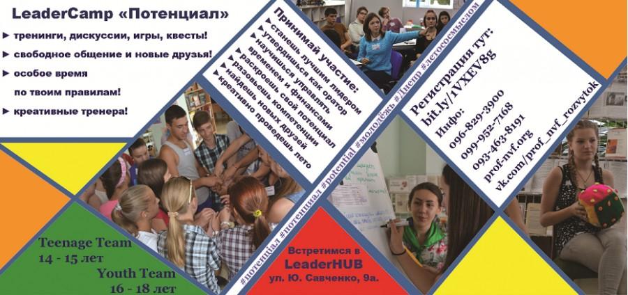 Летний городской неЛагерь для молодежи в центре Днепра