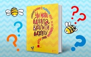 """""""Чи може бджола вжалити бджолу?"""". Видавництво """"КСД"""" рекомендує"""