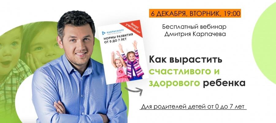 Бесплатный вебинар Дмитрия Карпачёва для родителей детей от 0 до 7 лет