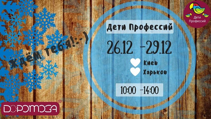 """Профориентационный проект """"Дети Профессий"""""""