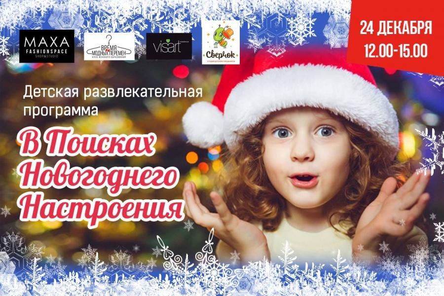 Детский праздник в MAXA Fashion Space