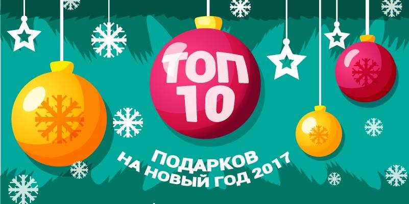 ТОП-10 подарков для детей к Новому Году 2017