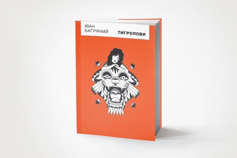 """Видавництво """"Основи"""" рекомендує роман """"Тигролови"""""""