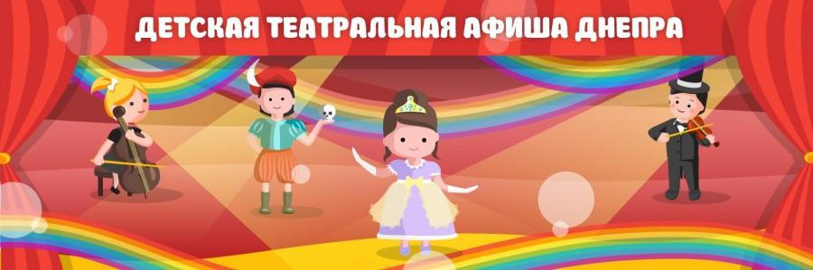 Детская театральная афиша Днепра на 22-23 апреля