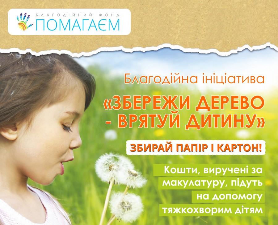 Благодійно-екологічна акція «Збережи дерево - врятуй дитину»