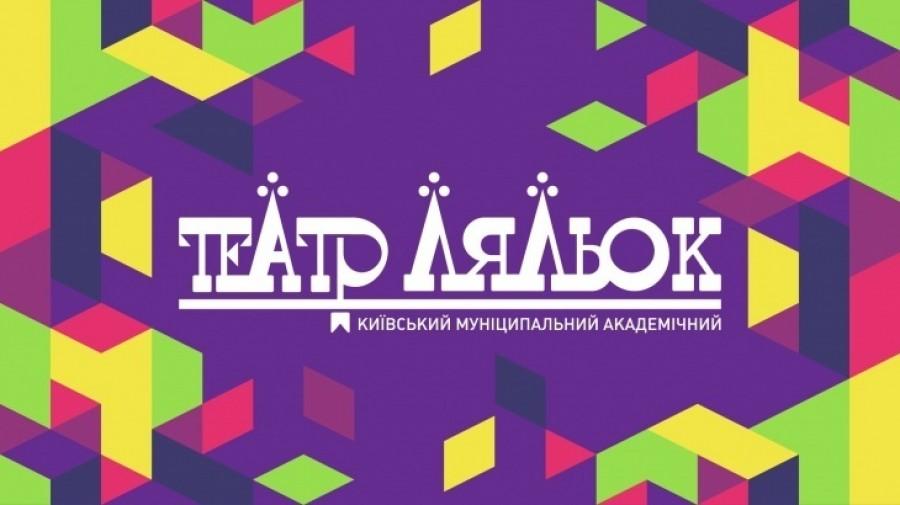 Театральная афиша на май от Киевского муниципального академического театра кукол