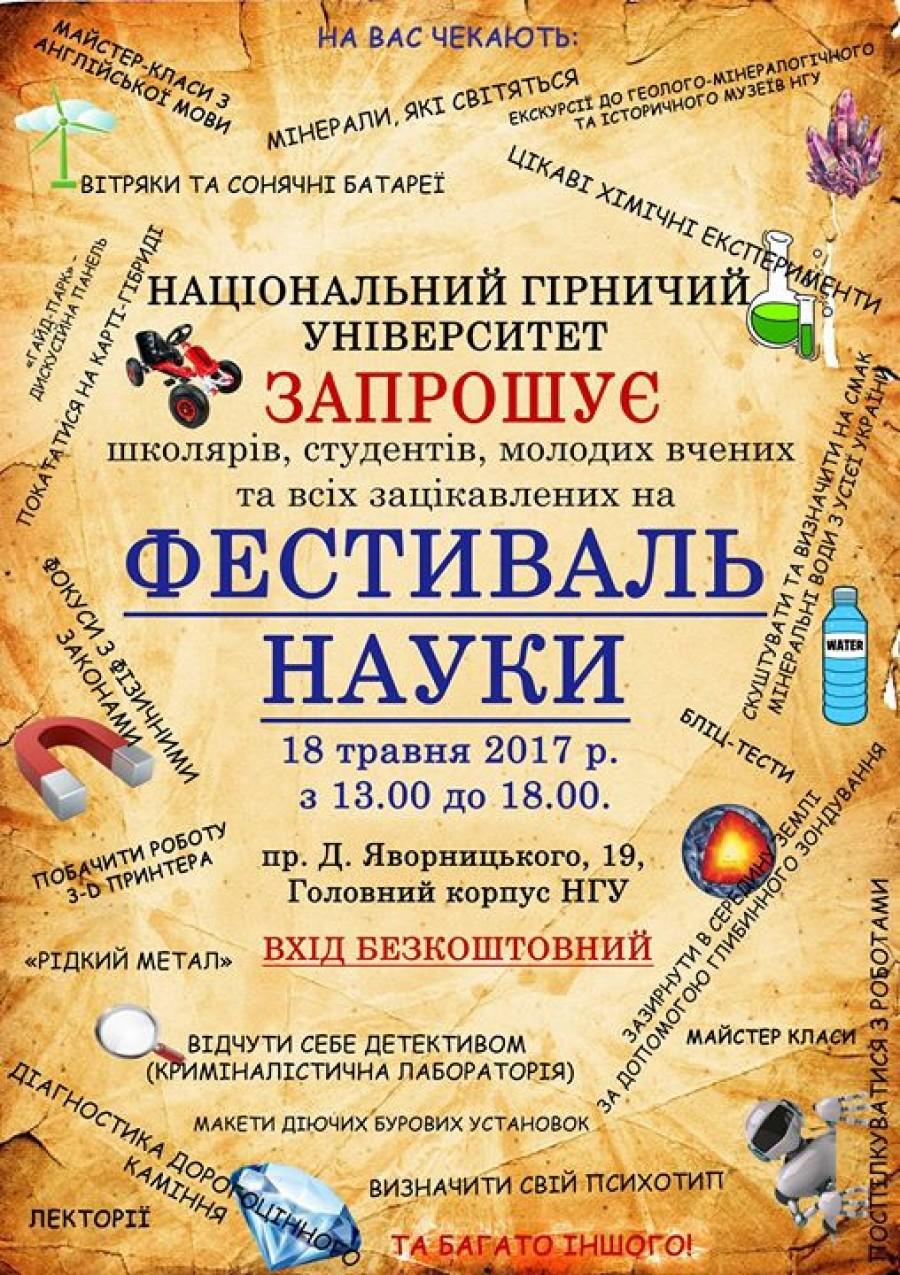 Фестиваль науки в Національному гірничому університеті
