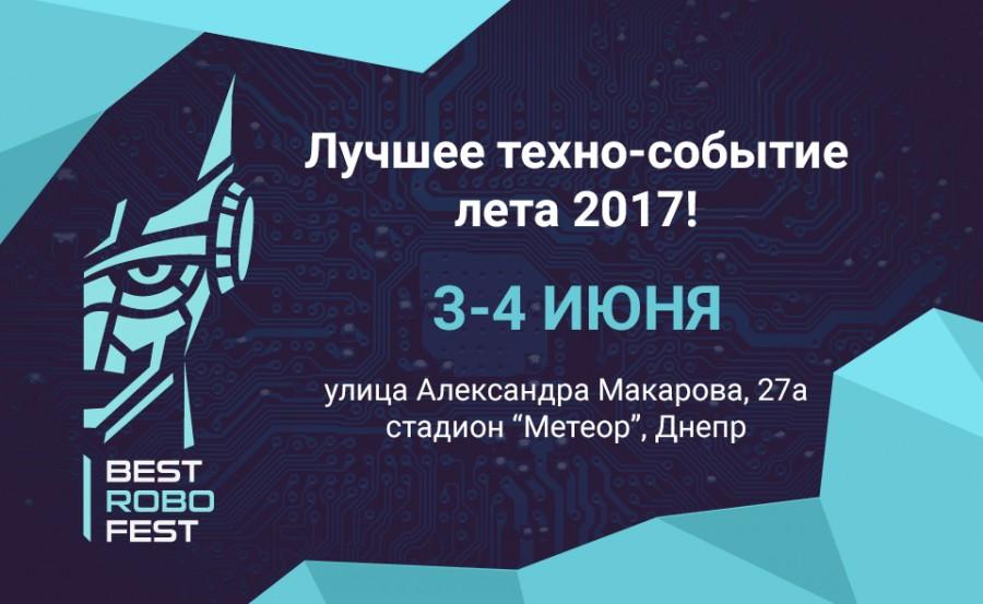 Фестиваль инноваций и робототехники BestRoboFest в Днепре