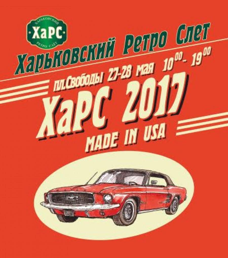 III Харьковский Ретро Слёт 2017