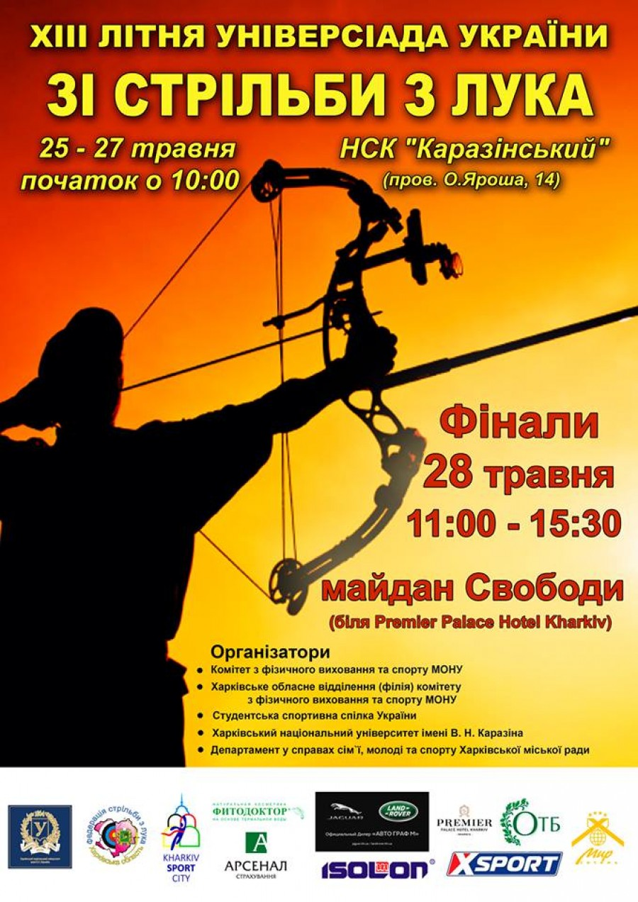ХІІІ літня Універсіада України зі стрільби з лука