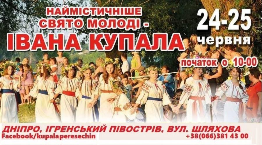 "Фестиваль ""Купала-Пересічень"""