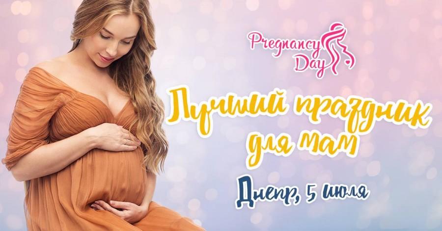 "Pregnancy Day от журнала ""Твой малыш"""