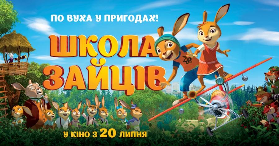 "Мультфильм ""Школа Зайцев"" - скоро в кино!"