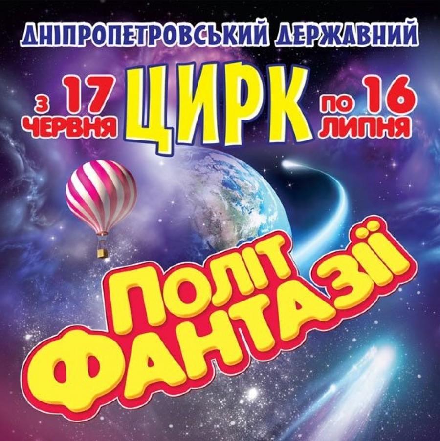 """""""Політ фантазії"""" у Цирку - завершальні шоу"""