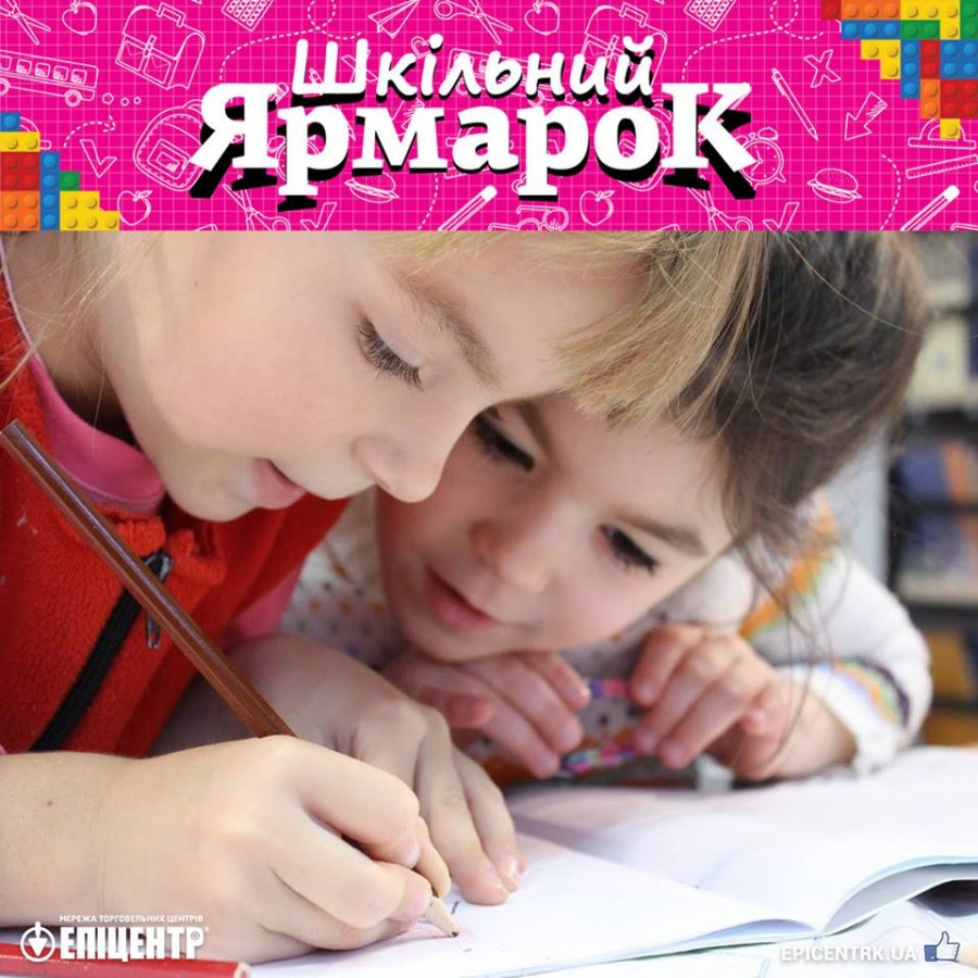 Шкільний Ярмарок