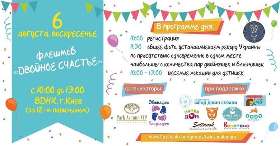 Флешмоб двойного счастья в Киеве