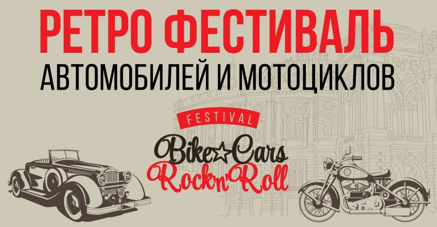 Ретро фестиваль автомобилей и мотоциклов