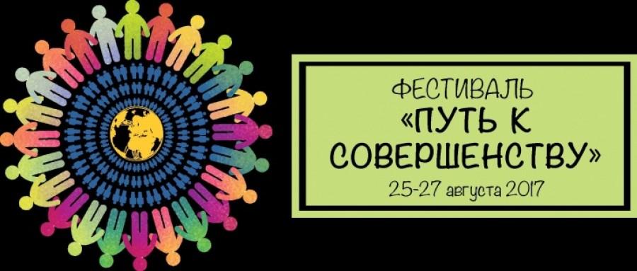 """Фестиваль """"Путь к Совершенству"""""""
