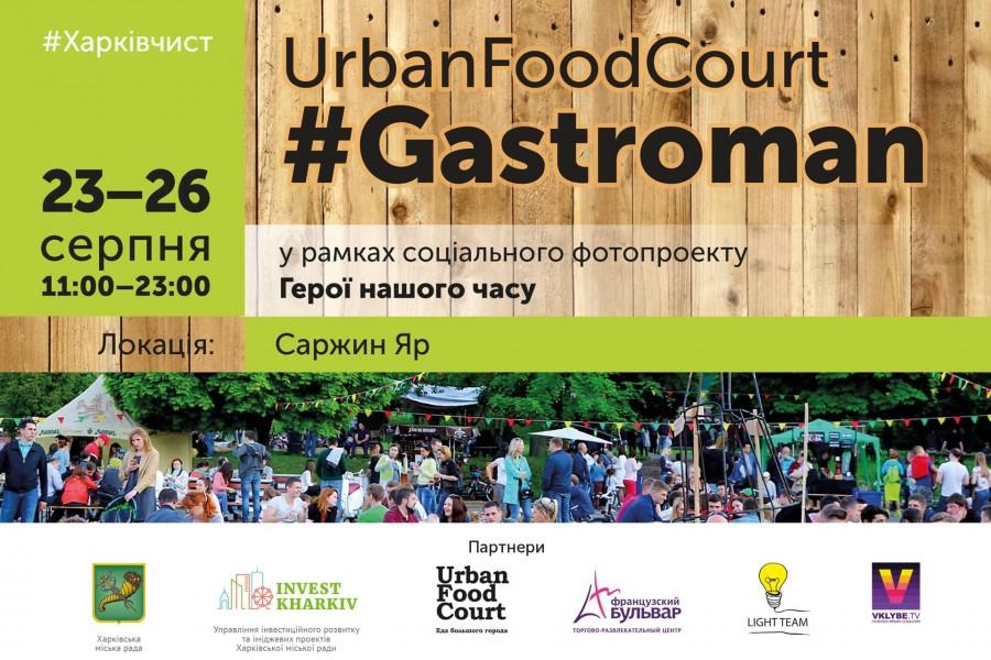 UrbanFoodCourt #Gastroman