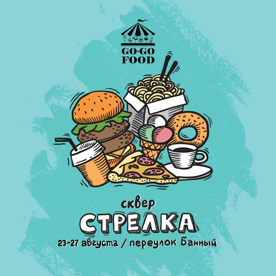 Фестиваль уличной еды Go-Go Food в сквере «Стрелка»