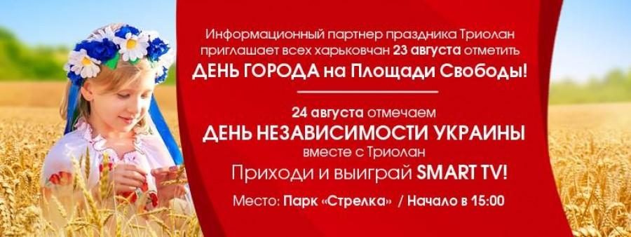 День Независимости Украины с Triolan