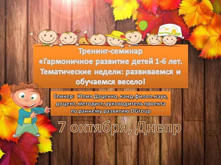 Тренинг о гармоничном развитии детей