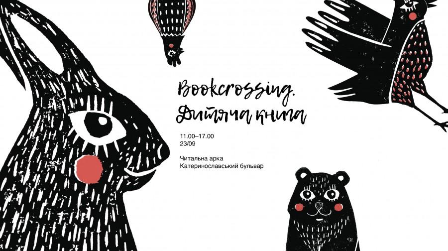 Bookcrossing. Дитяча книга