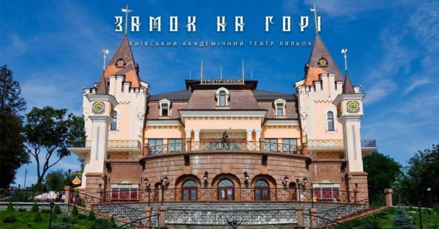 Афиша Киевского академического театра кукол на октябрь 2017