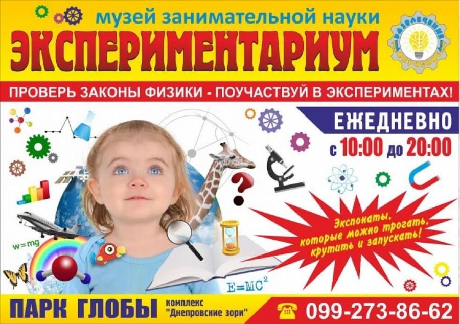 """Репортаж из музея """"Экспериментариум"""""""