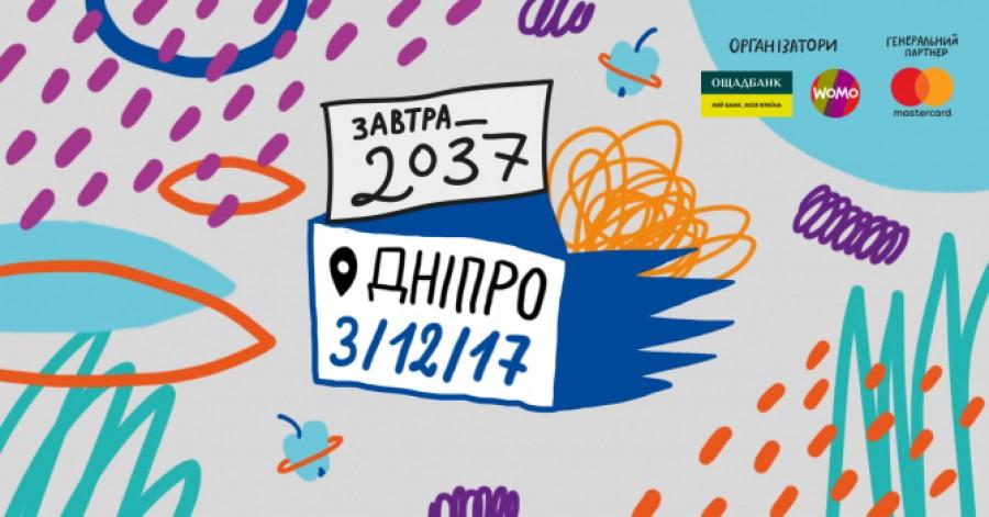 Конференція «Завтра_2037» у Дніпрі