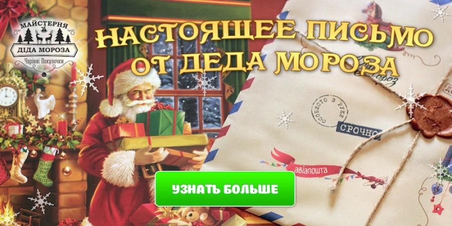 Персональное письмо от Деда Мороза
