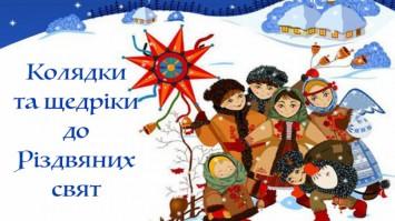 Украинские колядки к Рождеству