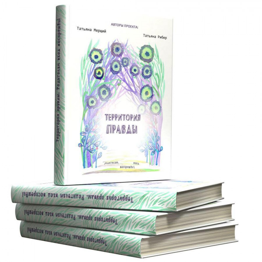Книга  «Территория правды. Родителям вход воспрещен!»