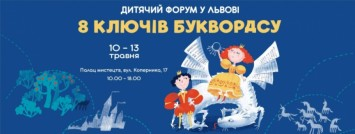Детский Форум во Львове