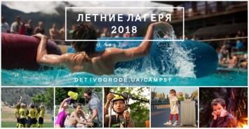 Топ-10 лучших летних лагерей 2018