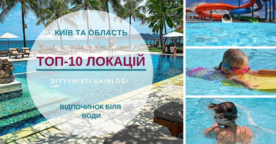 Семейный отдых у воды: топ-10 мест в Киеве и области