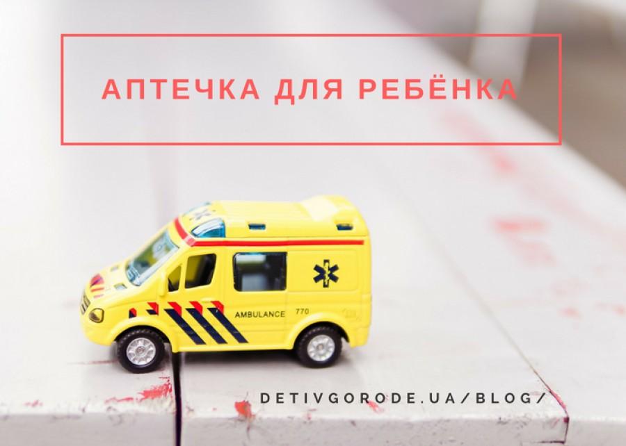Аптечка для ребёнка в путешествие
