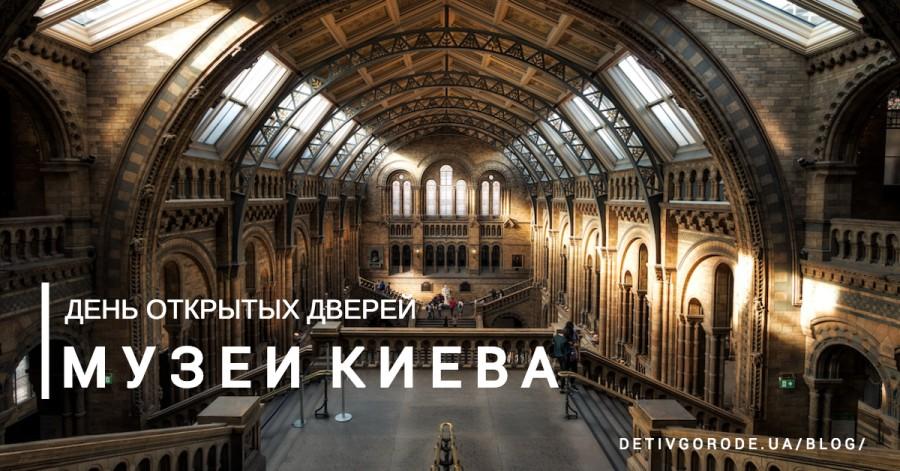 День открытых дверей: музеи Киева приглашают в гости